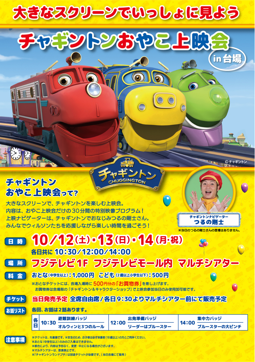 f:id:chuggington-blog:20190913110819j:plain