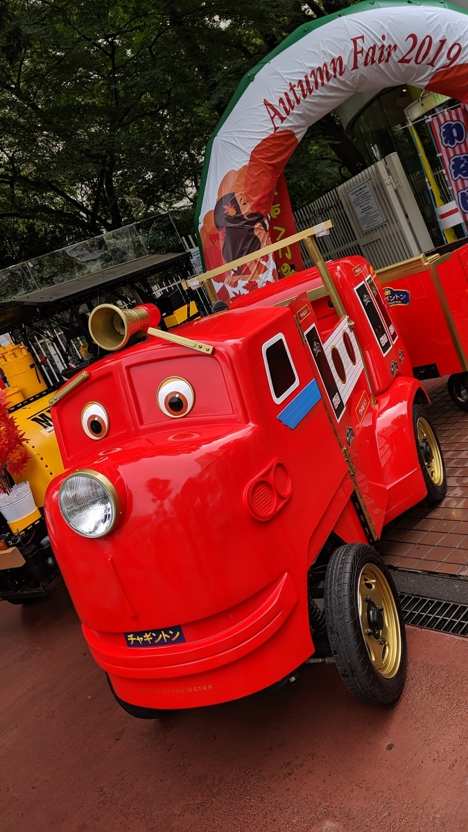 f:id:chuggington-blog:20191019121310j:plain