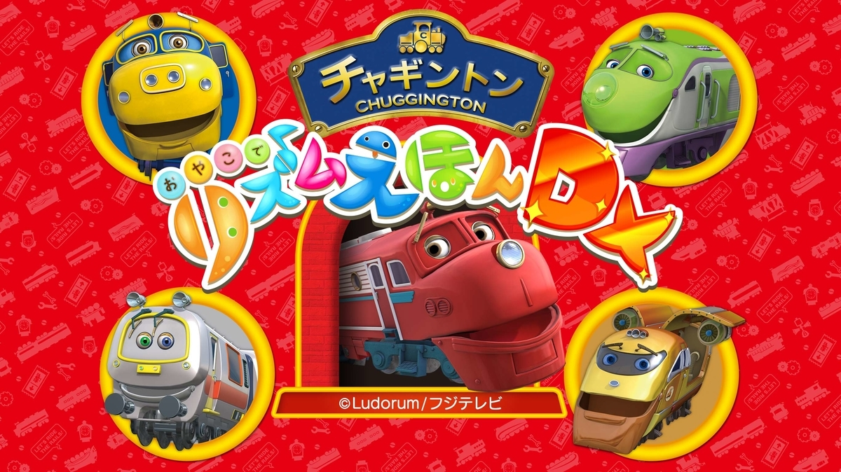 f:id:chuggington-blog:20200117150647j:plain
