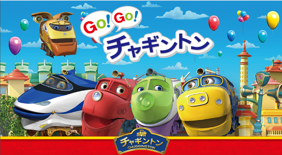 f:id:chuggington-blog:20200311184529p:plain