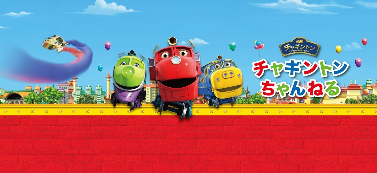 f:id:chuggington-blog:20200327190244j:plain