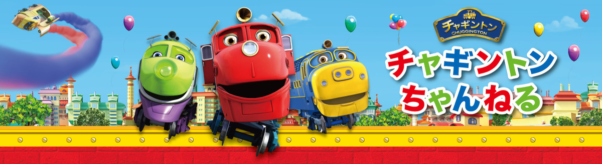 f:id:chuggington-blog:20200416135212j:plain