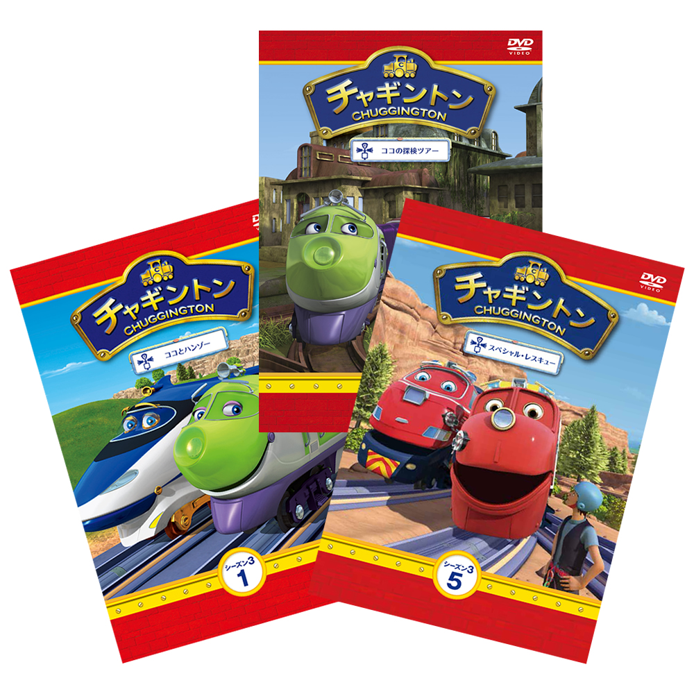 f:id:chuggington-blog:20200428095600j:plain