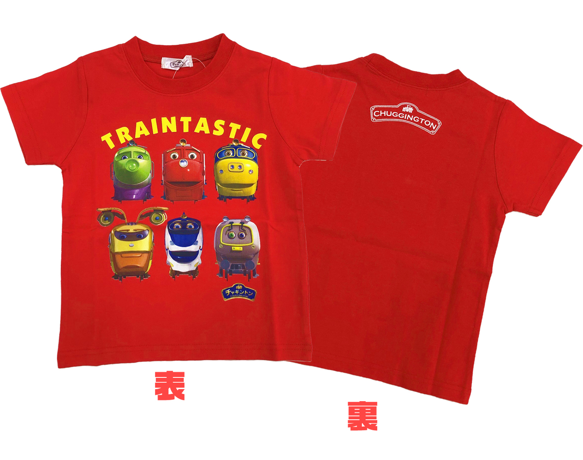 f:id:chuggington-blog:20200428095627j:plain
