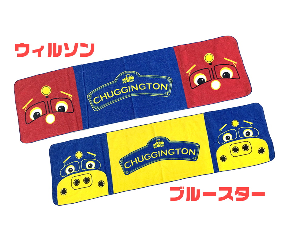 f:id:chuggington-blog:20200527103320p:plain