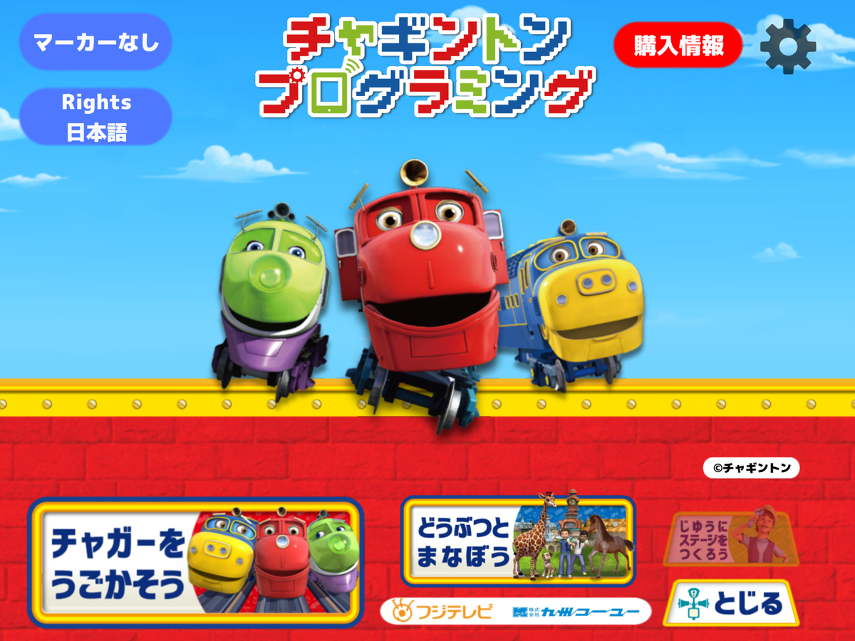 f:id:chuggington-blog:20200615160008p:plain