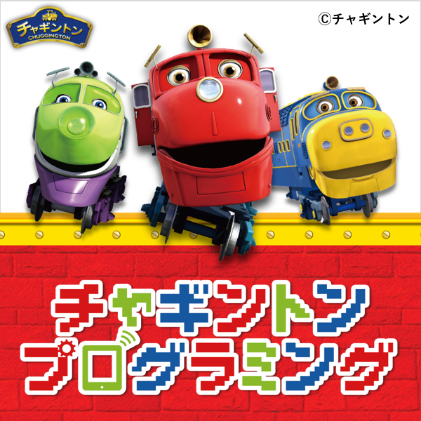 f:id:chuggington-blog:20200615170024p:plain