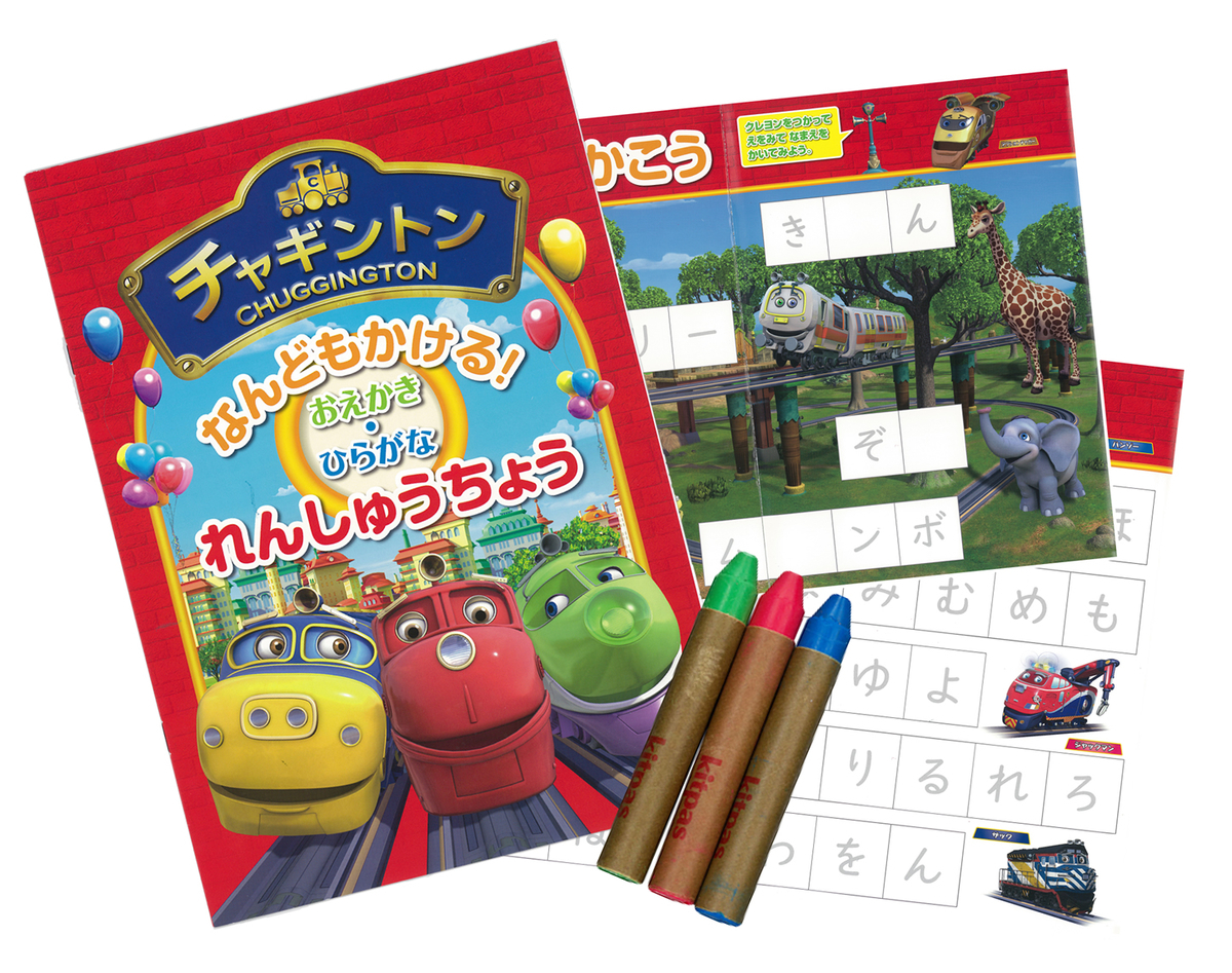 f:id:chuggington-blog:20200811173424j:plain