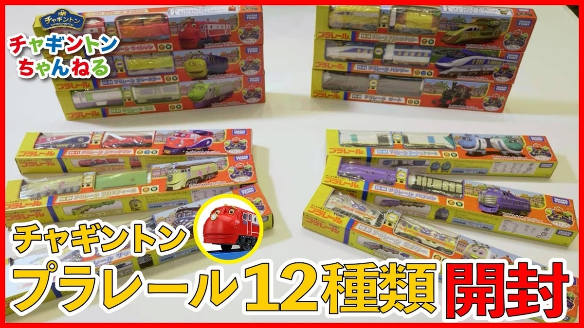 f:id:chuggington-blog:20201221202946j:plain