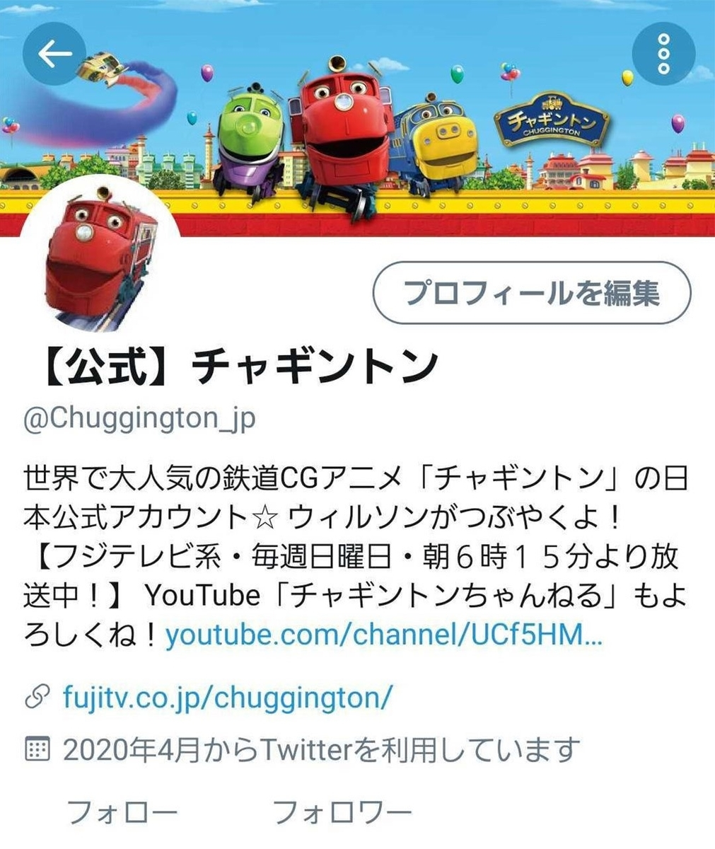 f:id:chuggington-blog:20210114153436j:plain