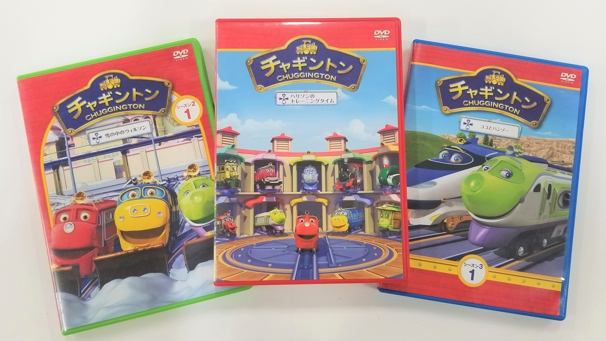 f:id:chuggington-blog:20210119121740j:plain