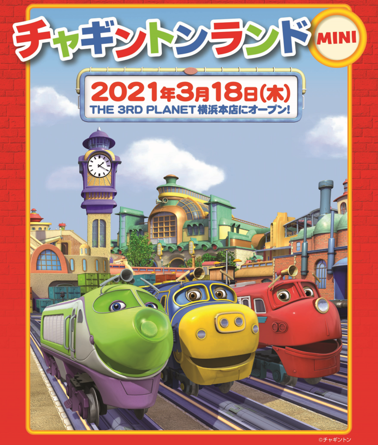 f:id:chuggington-blog:20210316154852p:plain