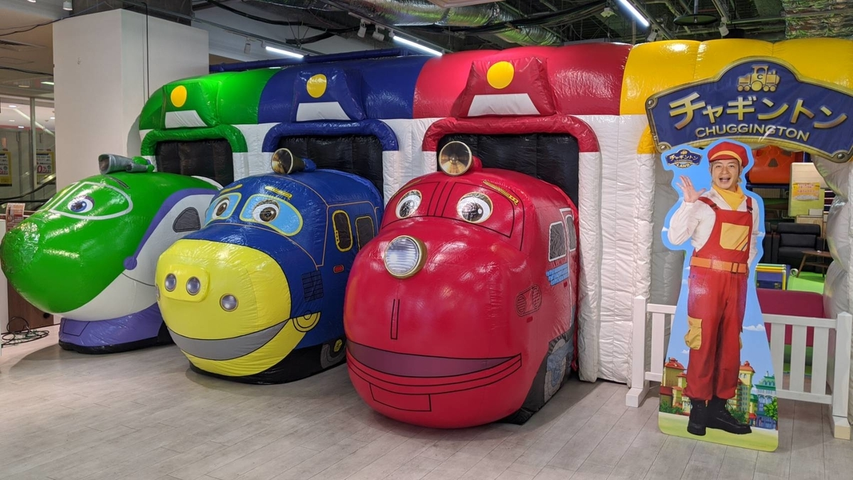 f:id:chuggington-blog:20210317183841j:plain