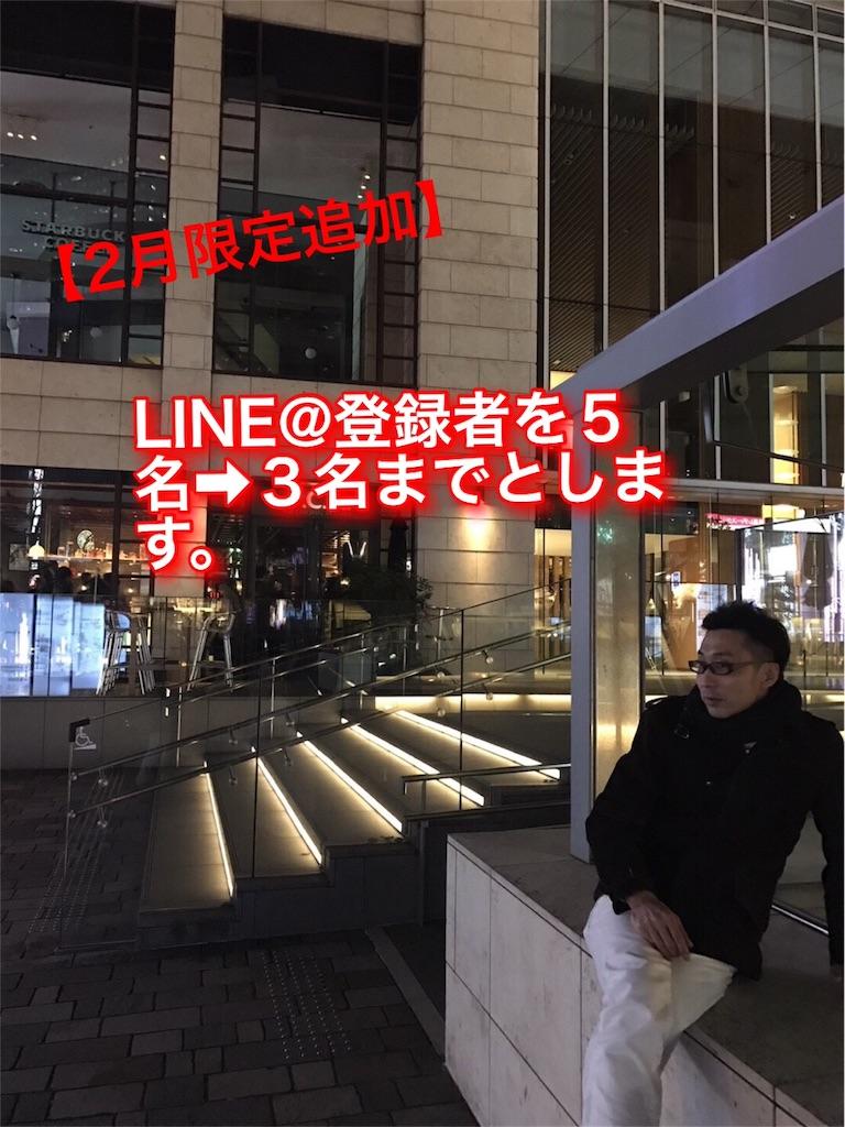 f:id:chukichi09:20170210190855j:image