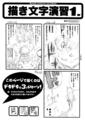 授業用プリント お手本3