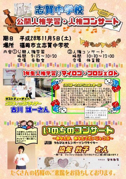 H28人権講演会ポスター.jpg