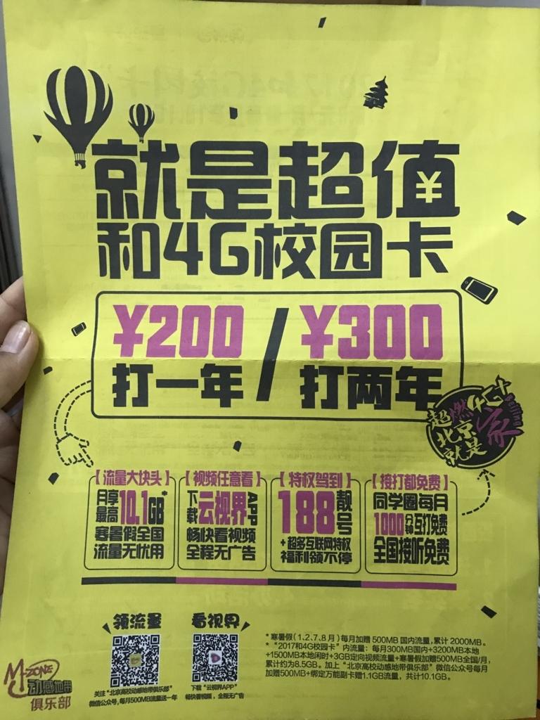 f:id:chunhua1223:20170906155737j:plain