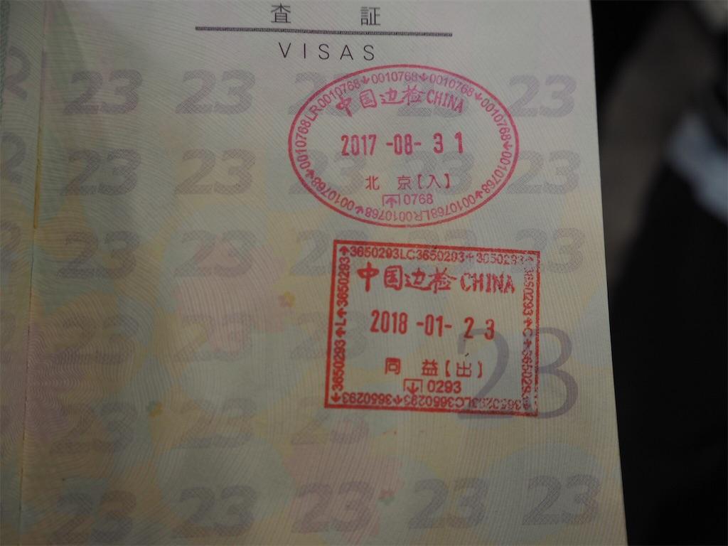 f:id:chunhua1223:20180125144951j:image
