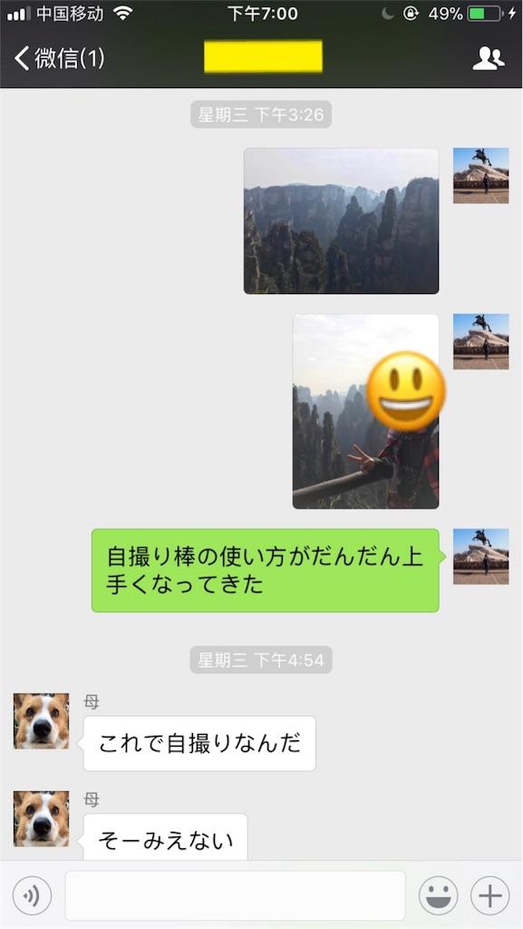 f:id:chunhua1223:20180210200304j:image