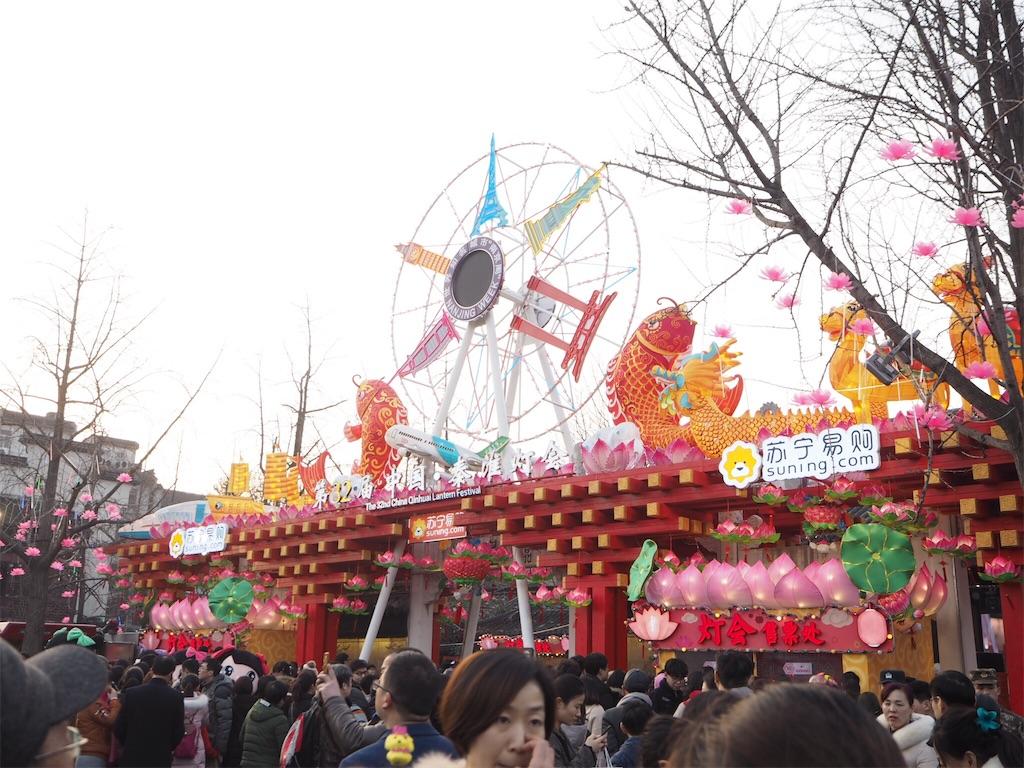 f:id:chunhua1223:20180220111319j:image