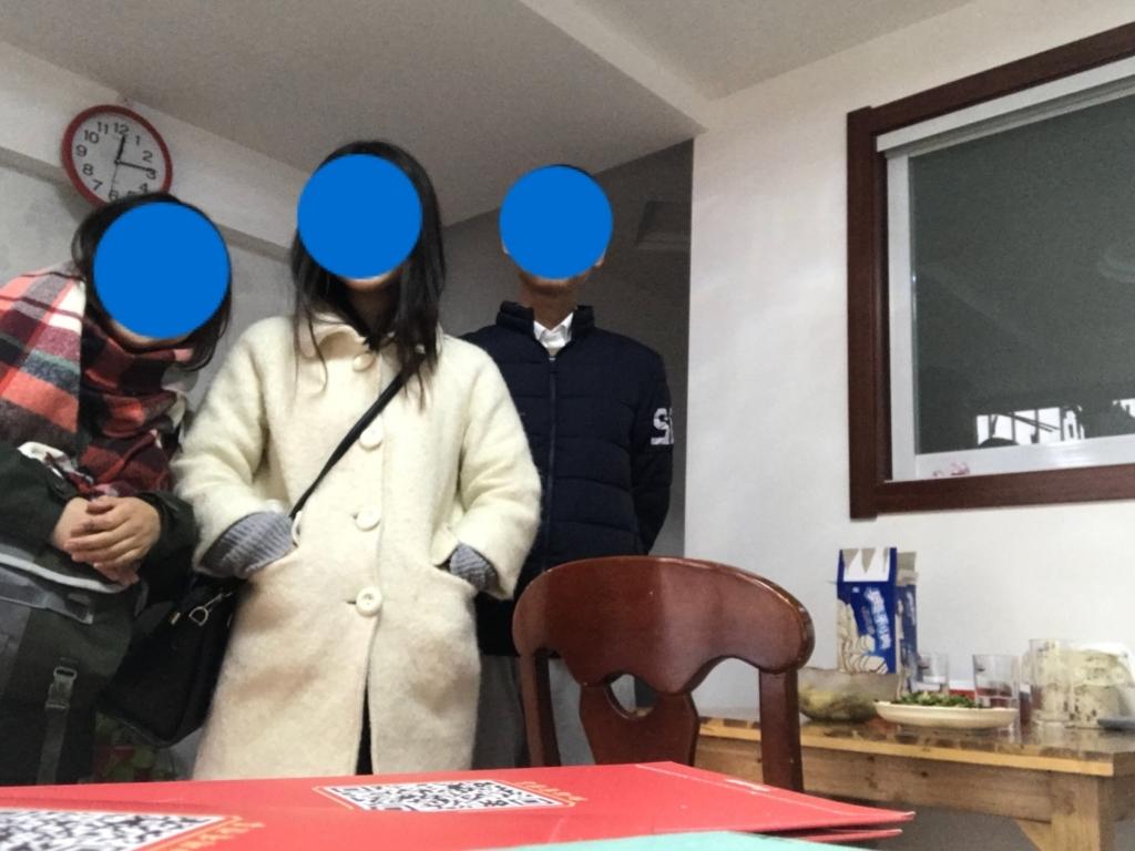 f:id:chunhua1223:20180221003817j:plain