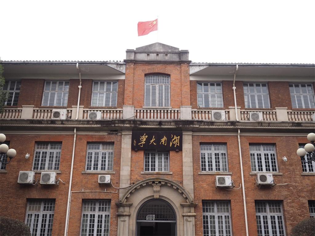 f:id:chunhua1223:20180223173057j:image