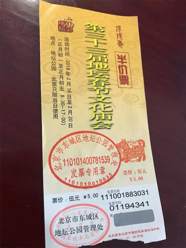 f:id:chunhua1223:20180224150334j:image
