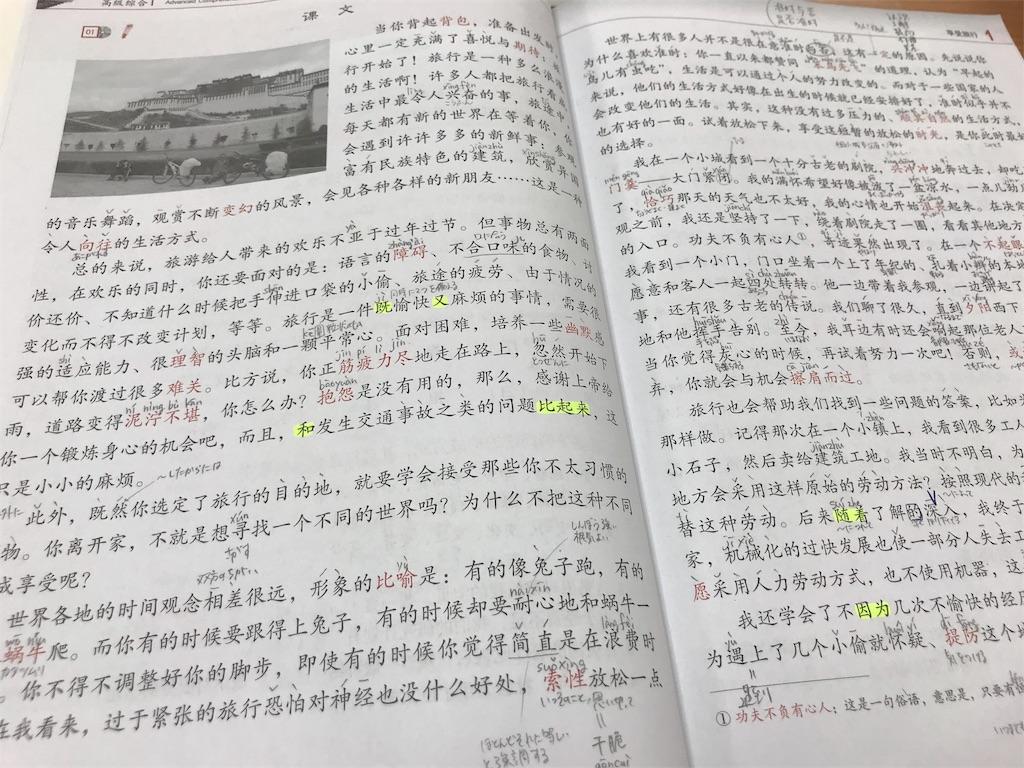 f:id:chunhua1223:20180310155424j:image