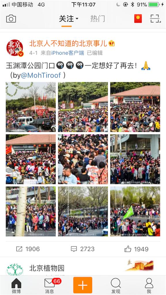 f:id:chunhua1223:20180404134758p:image