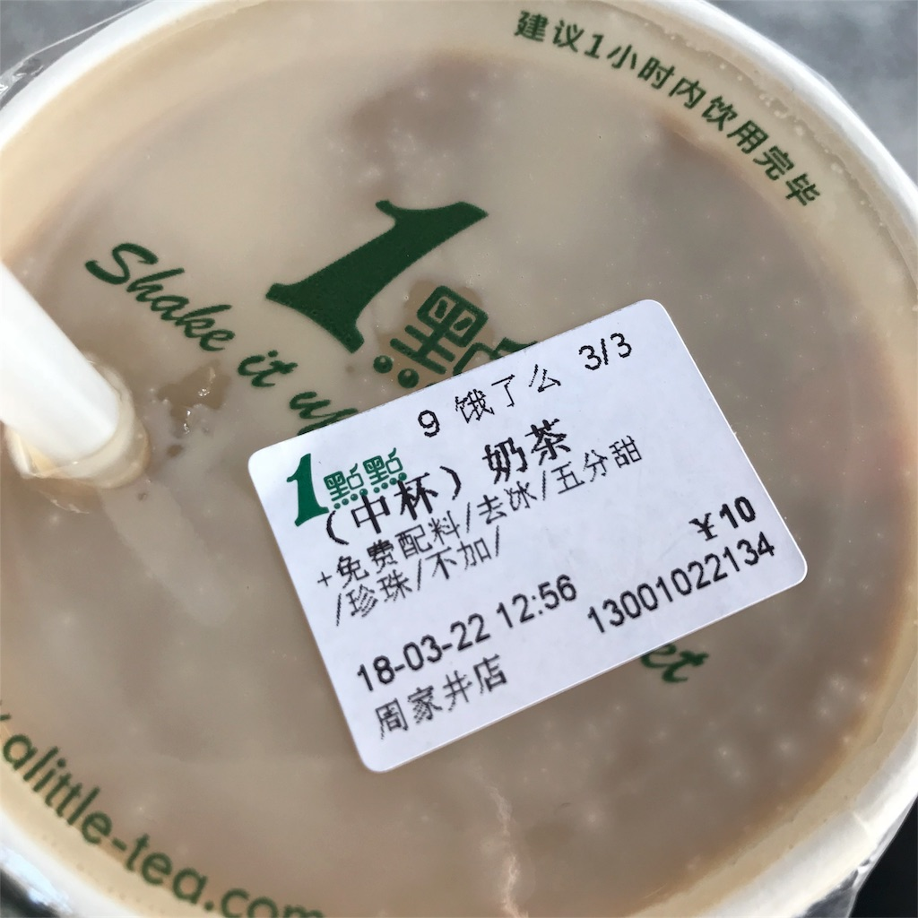 f:id:chunhua1223:20180408003037j:image