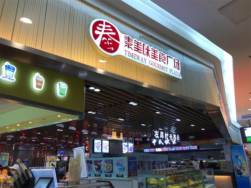 f:id:chunhua1223:20180409005556j:image