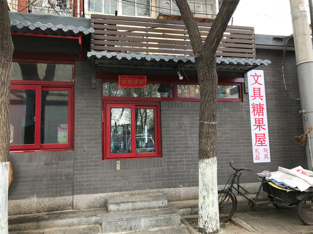 f:id:chunhua1223:20180409011728j:image