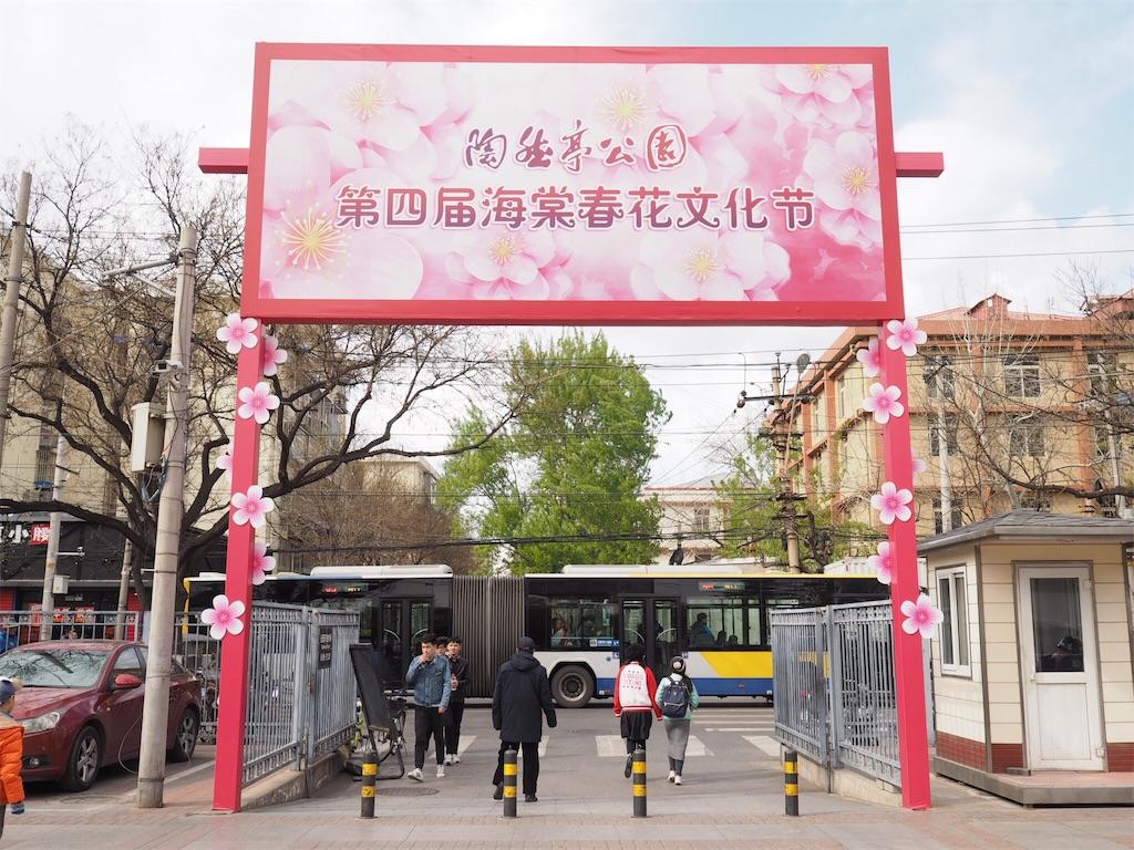 f:id:chunhua1223:20180409011812j:image