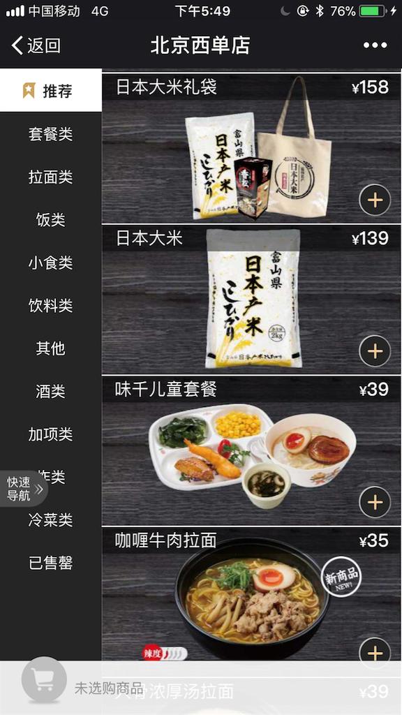 f:id:chunhua1223:20180409110041p:image