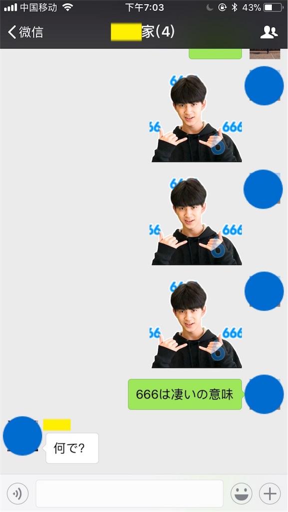 f:id:chunhua1223:20180411200652j:image