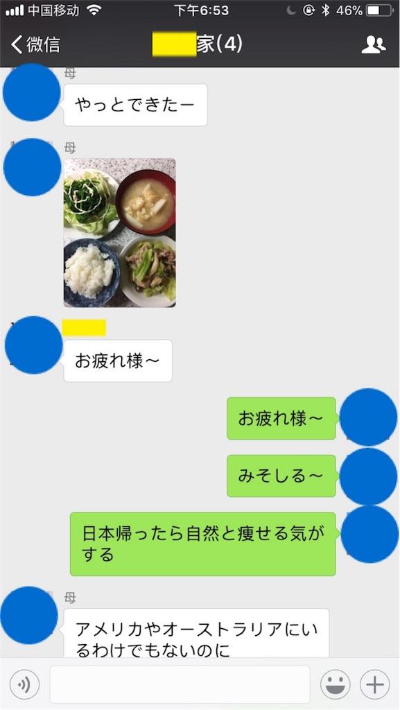 f:id:chunhua1223:20180411201150j:image