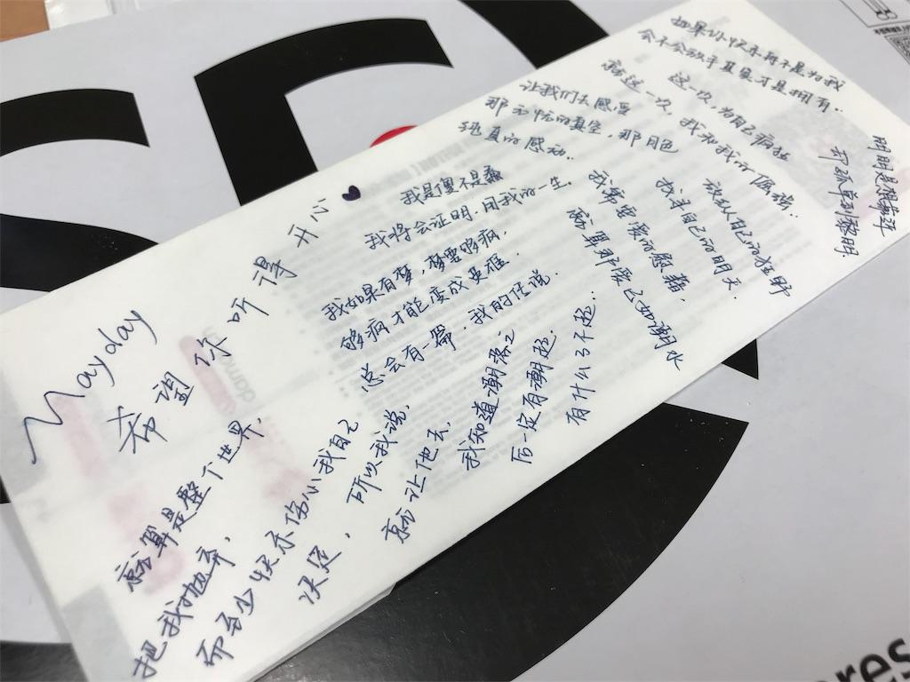f:id:chunhua1223:20180419181921j:image