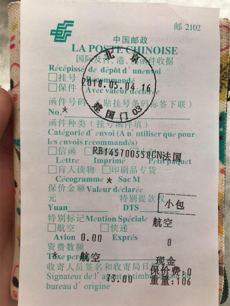 f:id:chunhua1223:20180508090729j:image