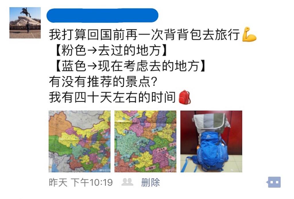 f:id:chunhua1223:20180521221354j:image