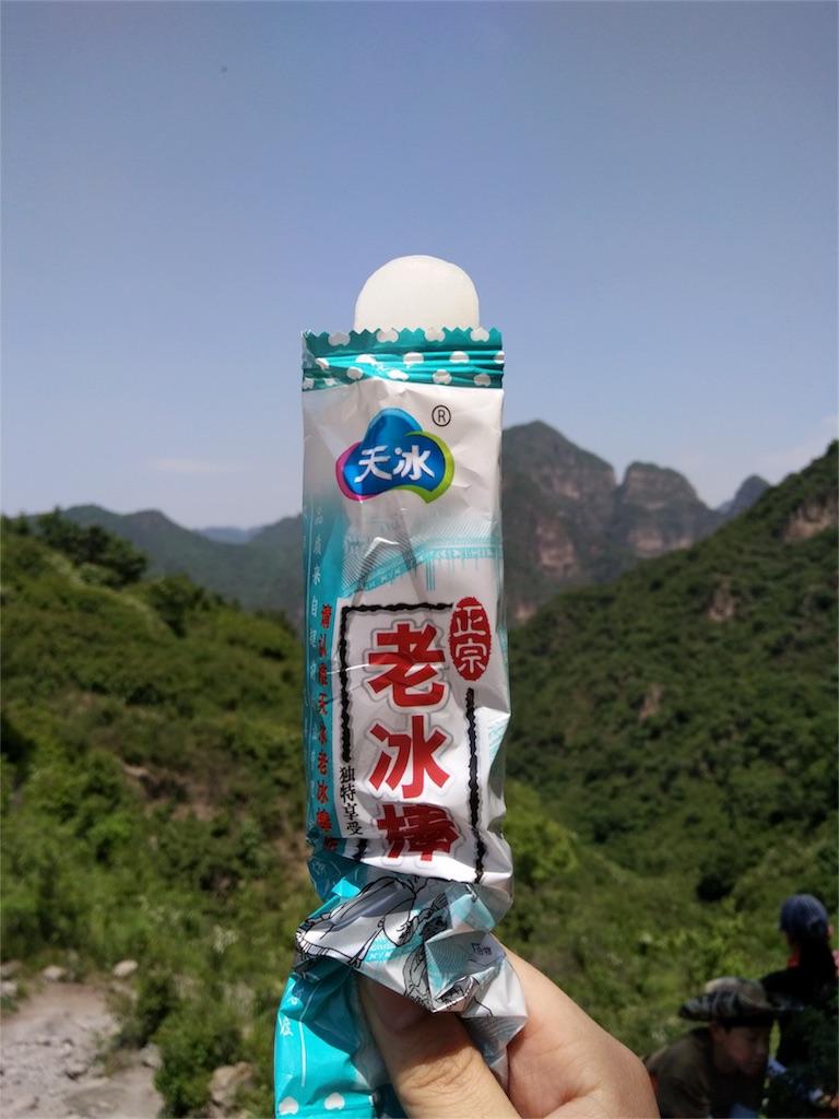 f:id:chunhua1223:20180604114151j:image