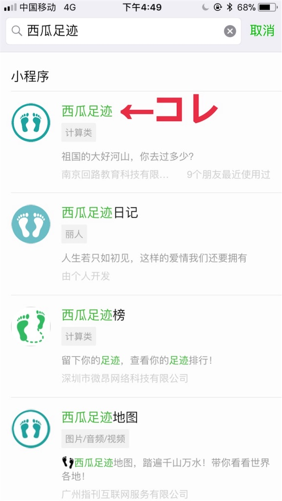 f:id:chunhua1223:20180604220917j:image