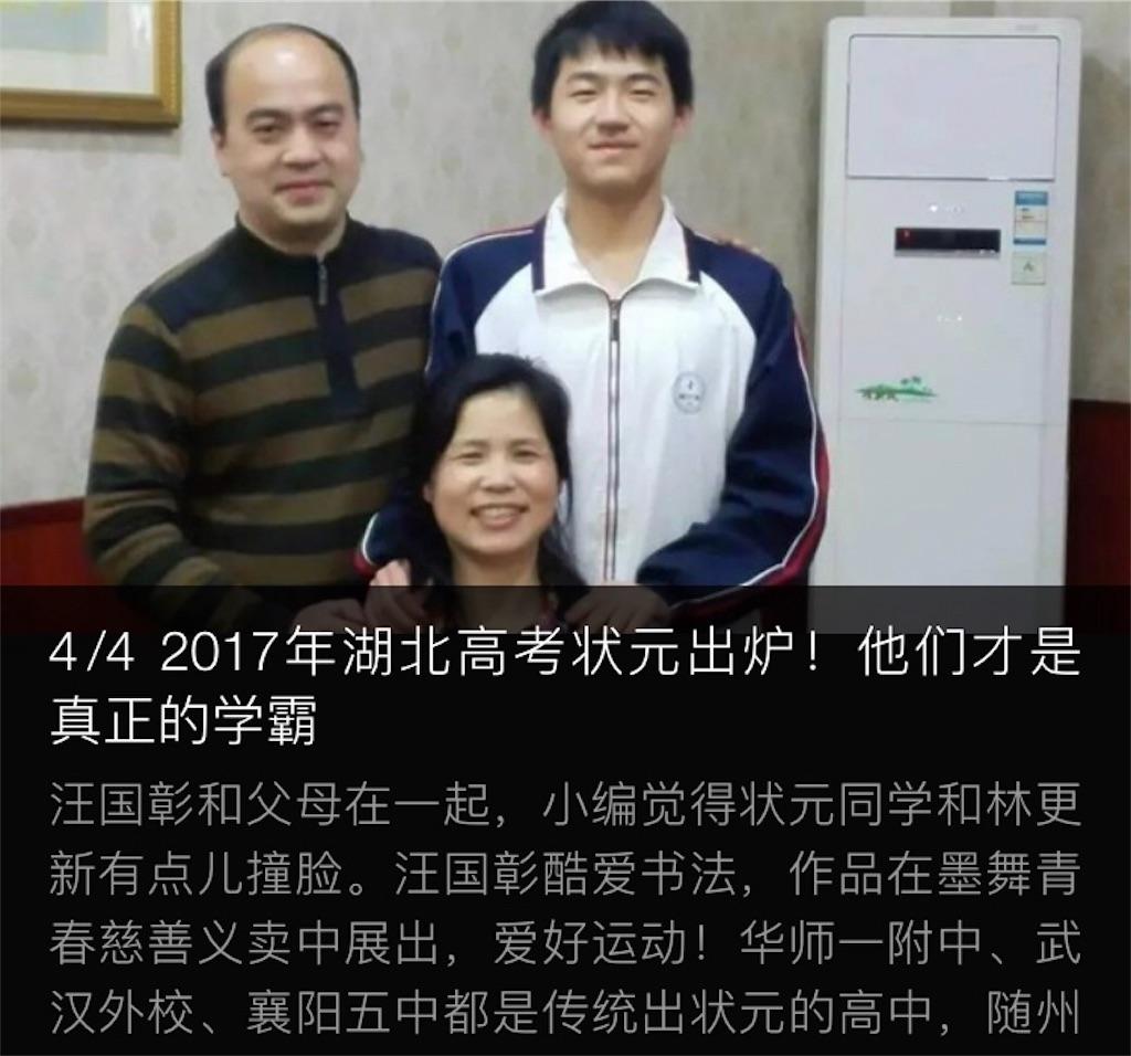 f:id:chunhua1223:20180606220352j:image