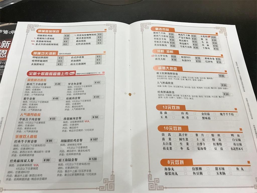 f:id:chunhua1223:20180610012105j:image