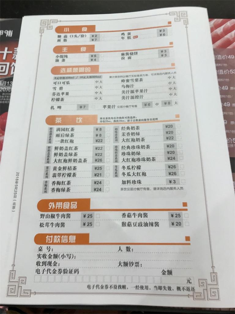 f:id:chunhua1223:20180610012124j:image