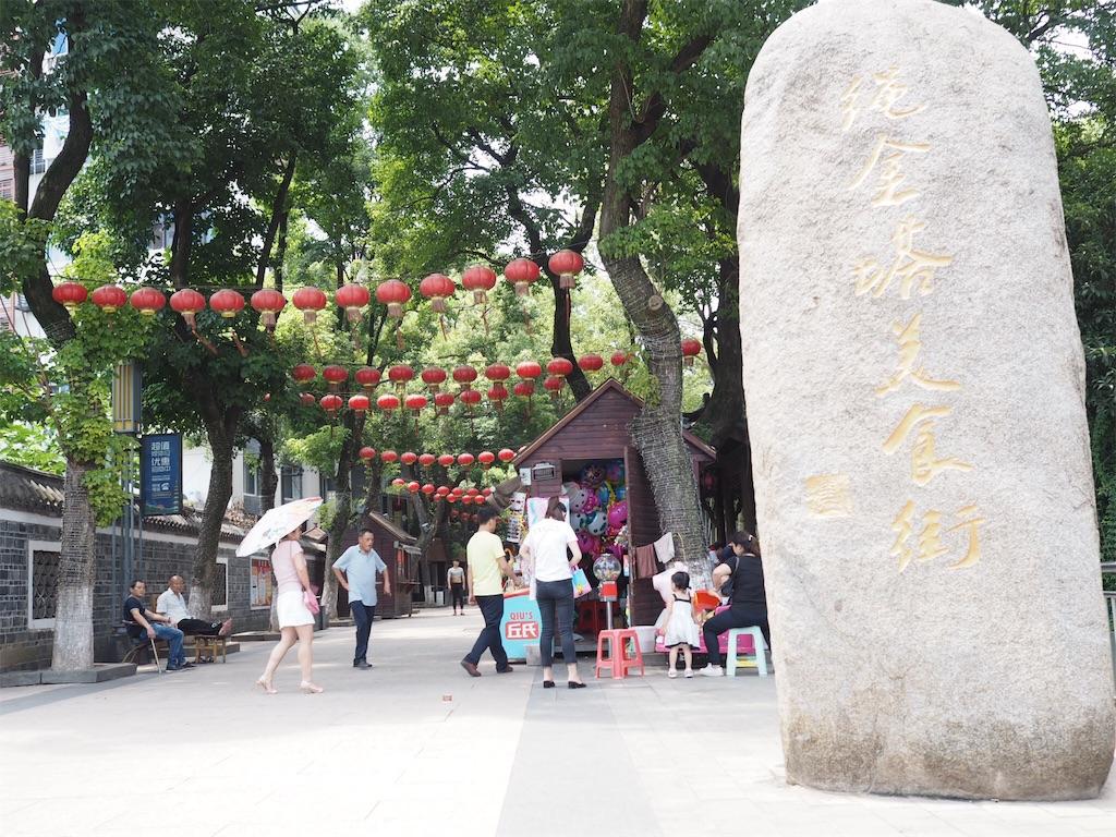 f:id:chunhua1223:20180618182346j:image