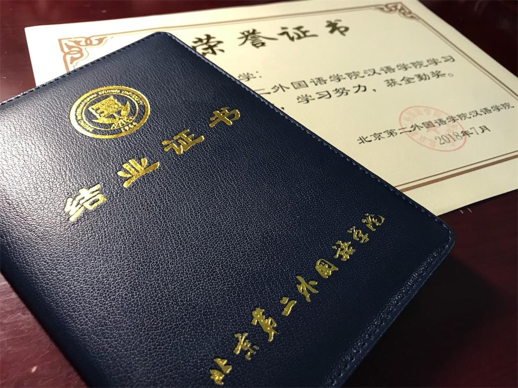 f:id:chunhua1223:20180705135530j:image