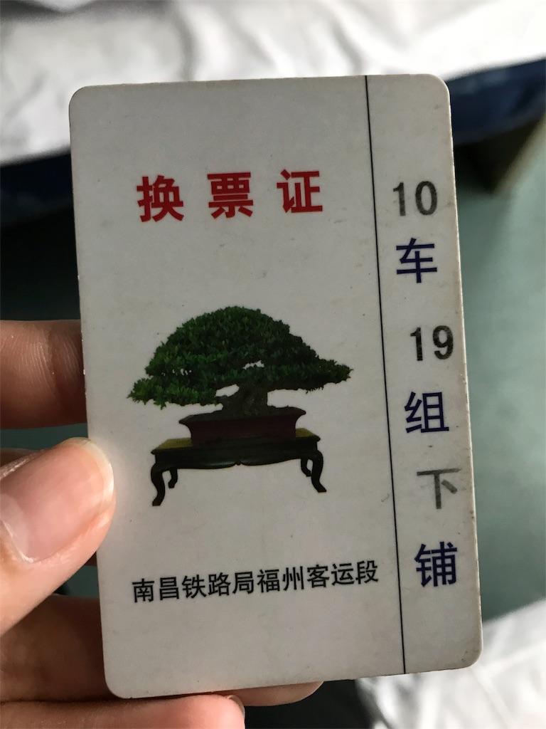 f:id:chunhua1223:20180719100406j:image