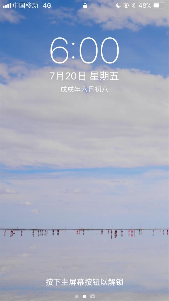 f:id:chunhua1223:20180722200900p:image