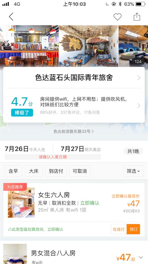 f:id:chunhua1223:20180726110341p:image