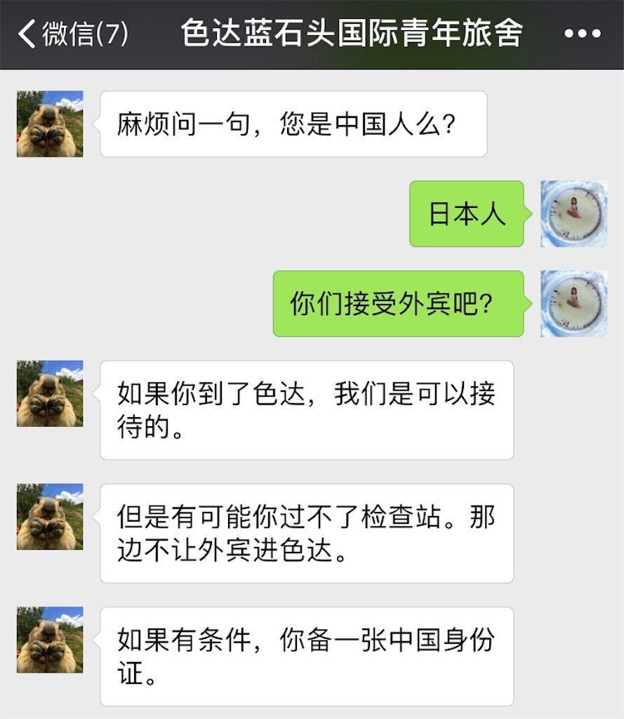 f:id:chunhua1223:20180726111520j:image